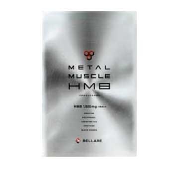 メタルマッスルHMB