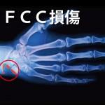 TFCC損傷による手首の痛みの治療法!